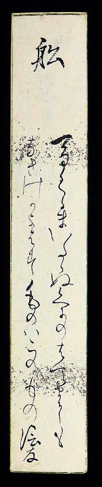 <C190445> 伴信友 肉筆和歌短冊/江戸時代後期の国学者 若狭小浜藩士 天保四大家のひとり_画像1