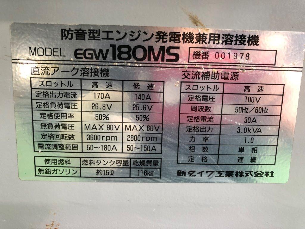 【売切】新ダイワ EGW180MS 防音型エンジン発電機・溶接機 機関良好♪ _画像10