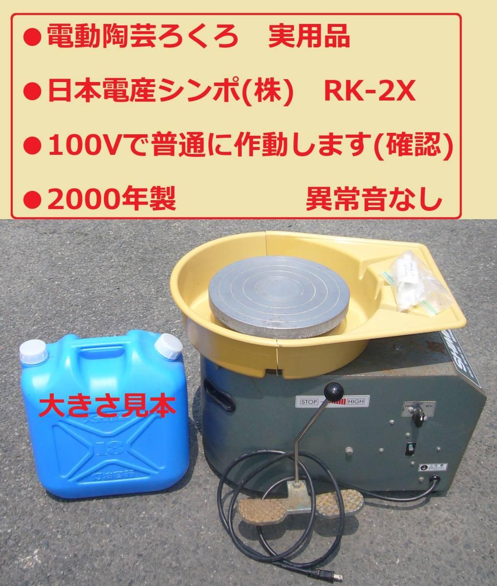 ●電動陶芸ろくろ●100V●作動確認品●日本電産シンポ(株)RK-2X