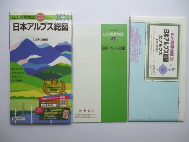 山と高原地図★2014年版★33 日本アルプス総図