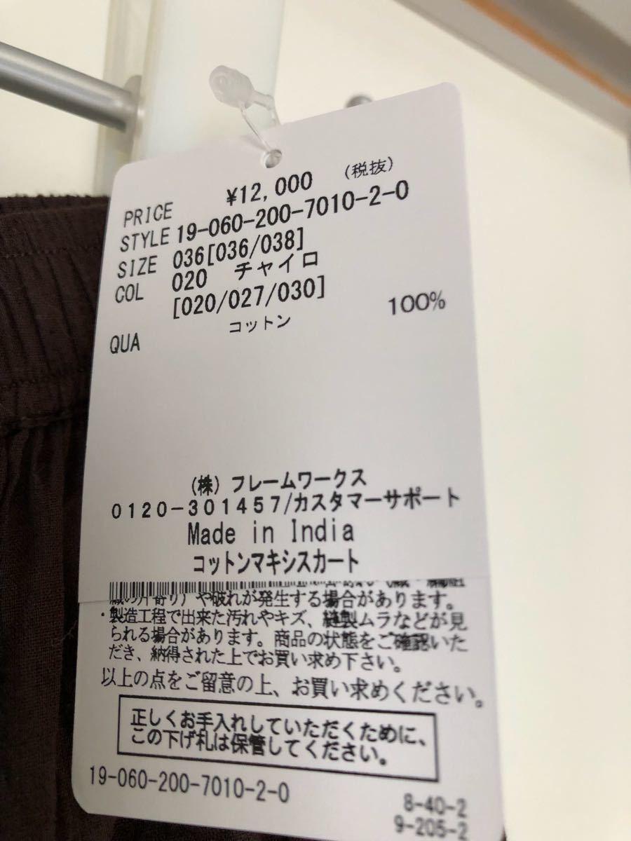 2019SS タグ付き 新品 Spick & Span スピックアンドスパン コットンマキシスカート_画像4