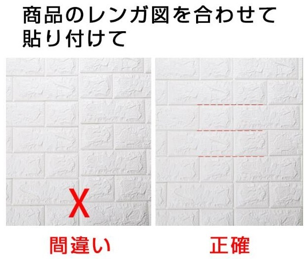 3D壁紙 DIYレンガ調壁紙シール ホワイト レンガ調 壁紙 ウォールステッカー レンガ 50枚セット_画像5