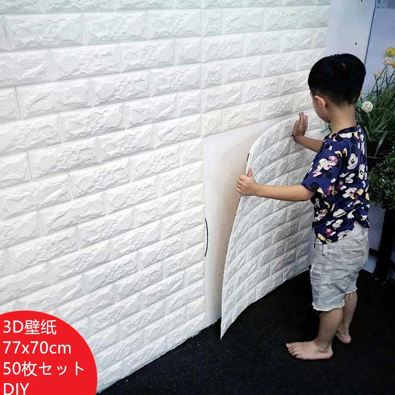 3D壁紙 DIYレンガ調壁紙シール ホワイト レンガ調 壁紙 ウォールステッカー レンガ 50枚セット