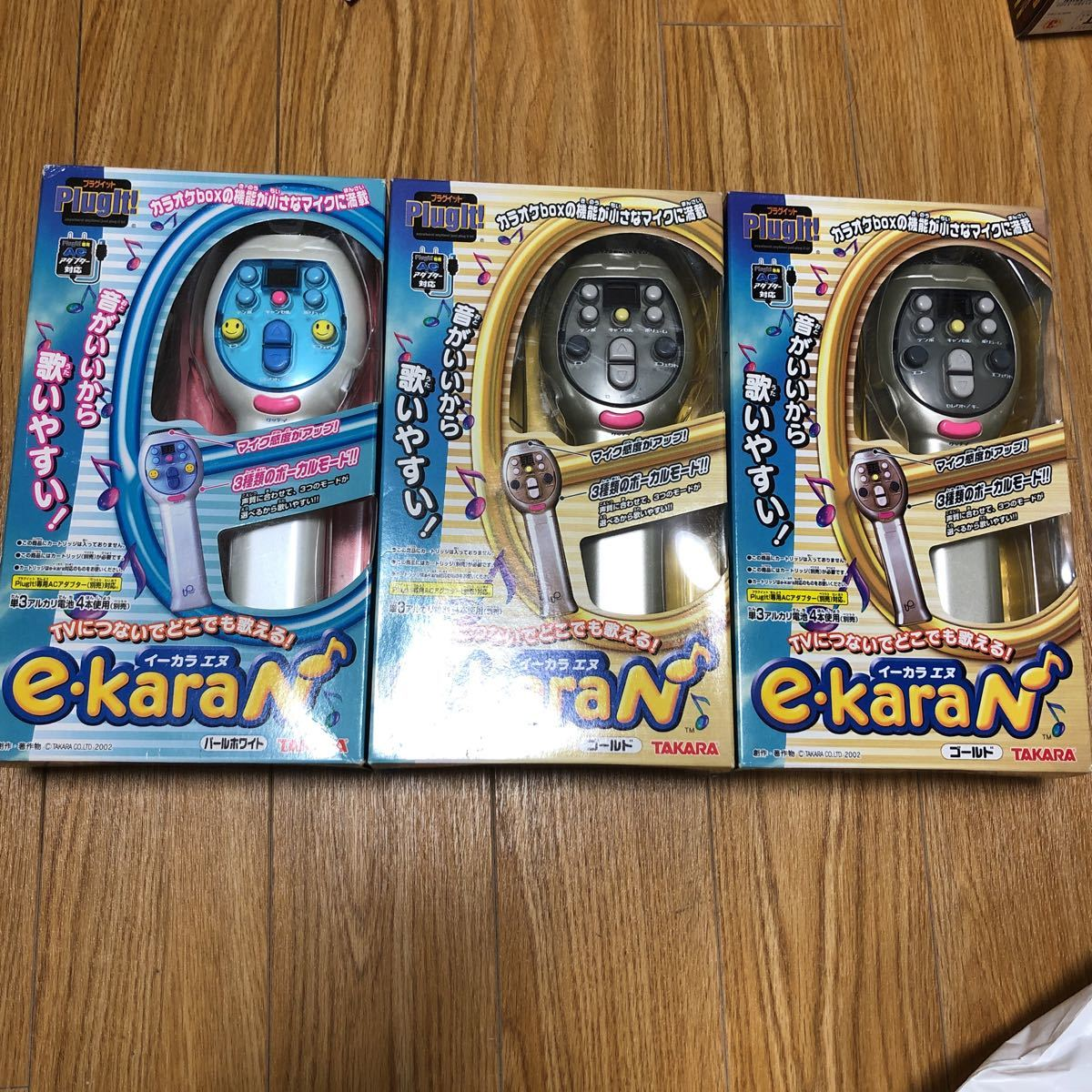 e-kara N イーカラ エヌ 新品未開封 3個セット タカラ