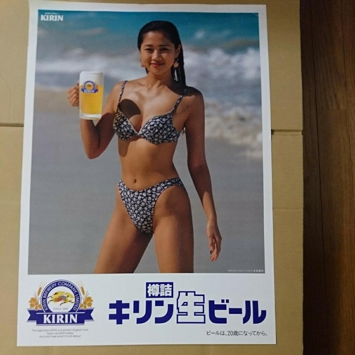 キリン 生ビール 本多雅代 ポスター サイズ:B2(3枚)_画像3
