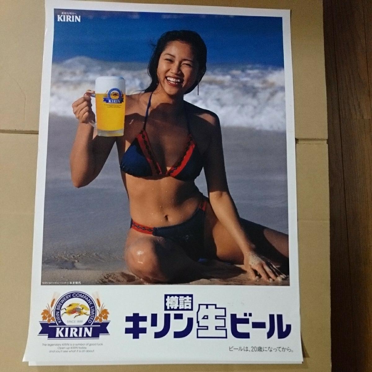 キリン 生ビール 本多雅代 ポスター サイズ:B2(3枚)_画像2