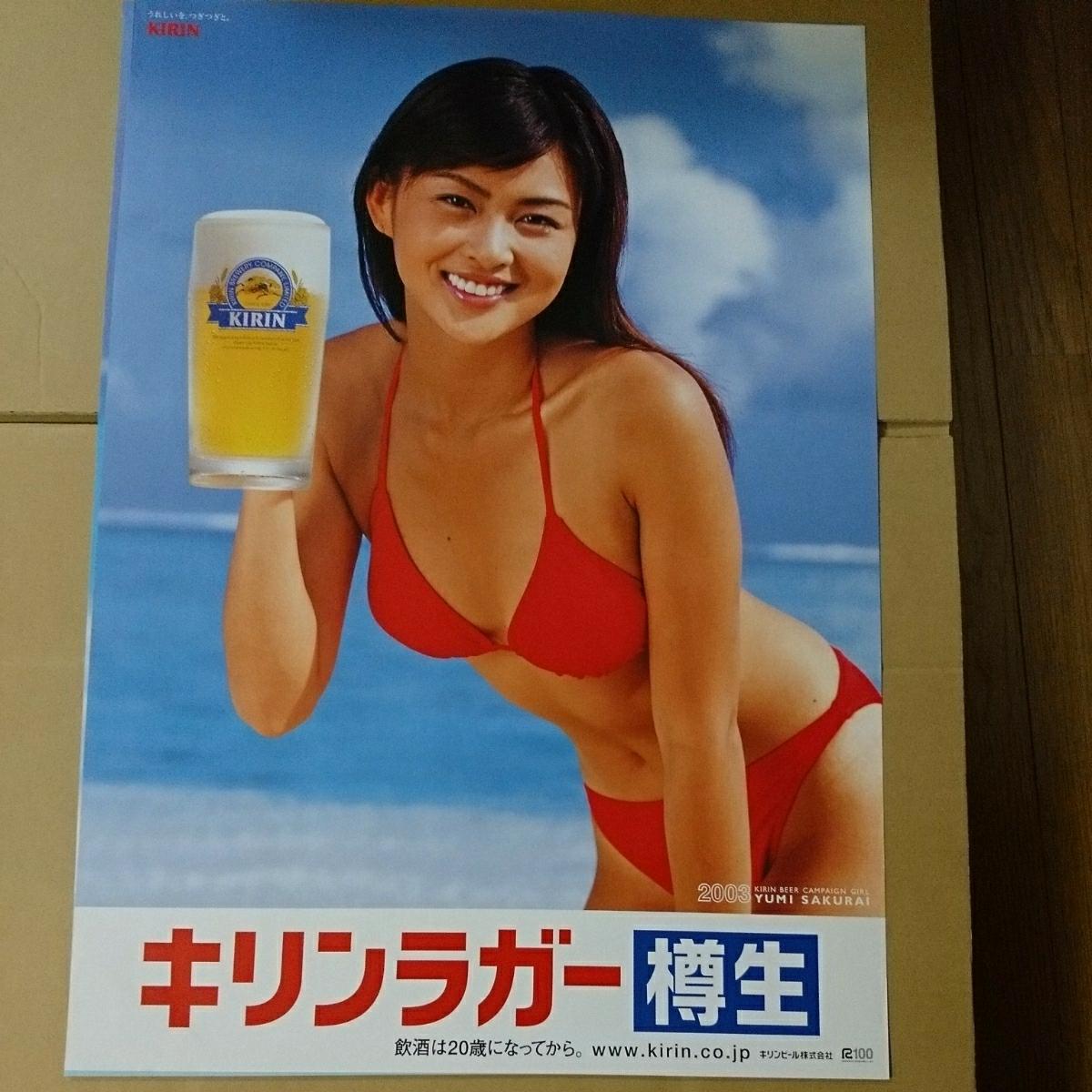 キリン ビール 桜井裕美 ポスター サイズ:B2(4枚)_画像3