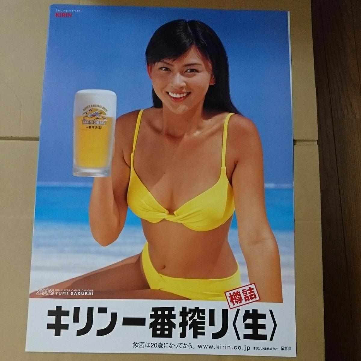 キリン ビール 桜井裕美 ポスター サイズ:B2(4枚)_画像2