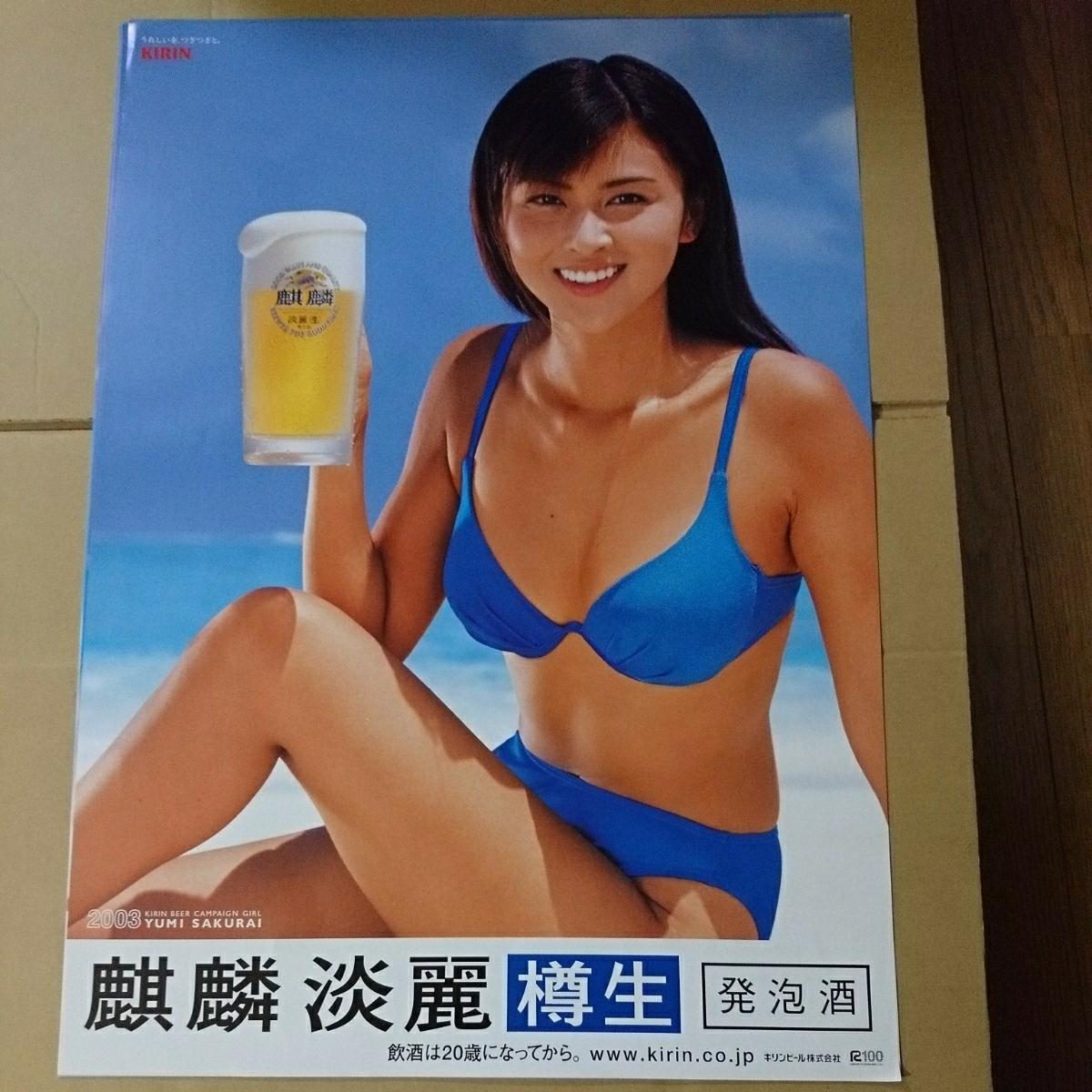 キリン ビール 桜井裕美 ポスター サイズ:B2(4枚)