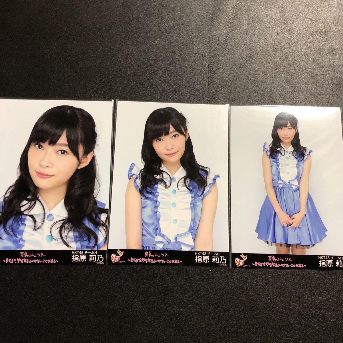 HKT48 指原莉乃 AKB48 真夏のドームツアー 2013 会場 生写真 コンプ