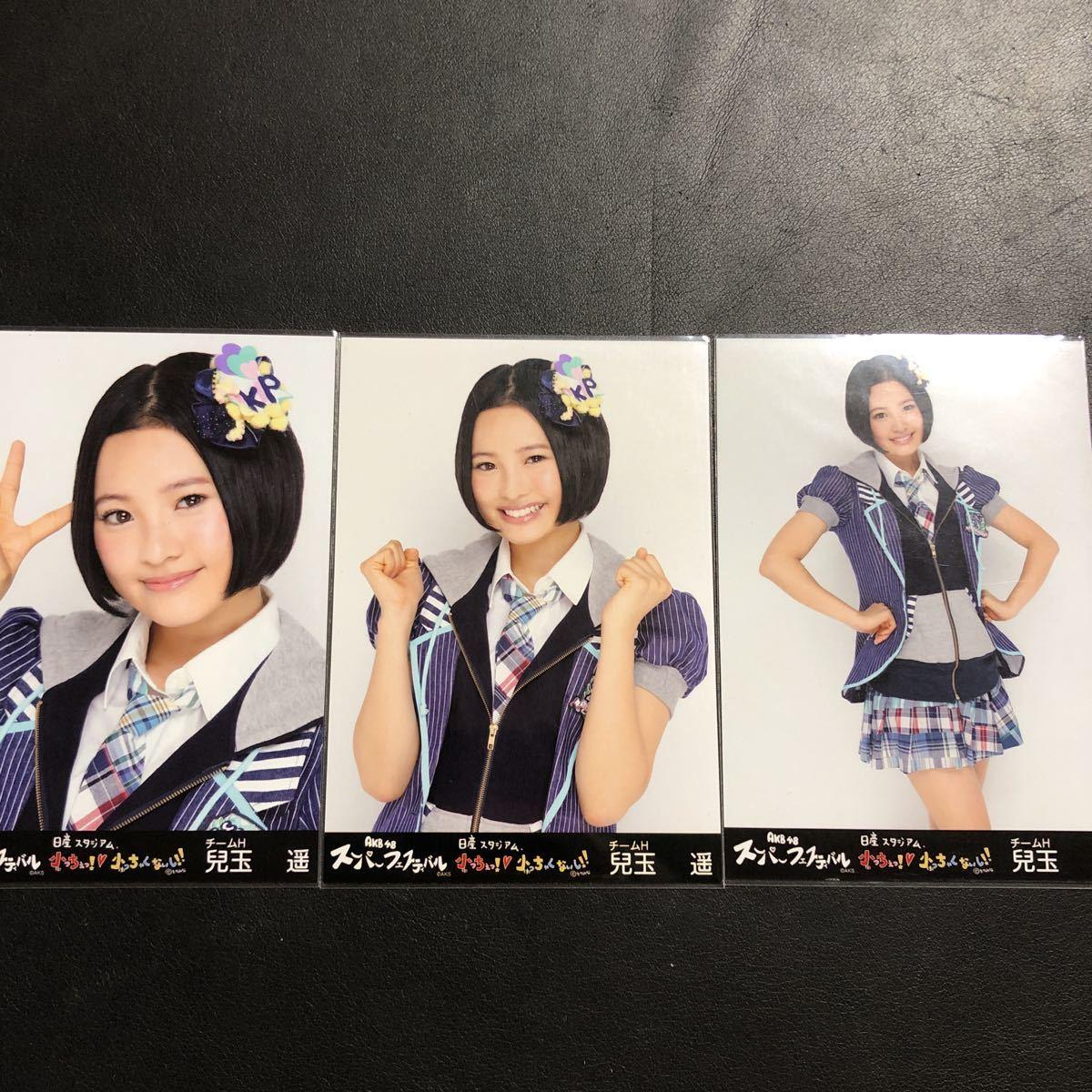 HKT48 兒玉遥 AKB48 日産スタジアム 小っちぇっ!小っちゃくないし! 会場生写真 コンプ