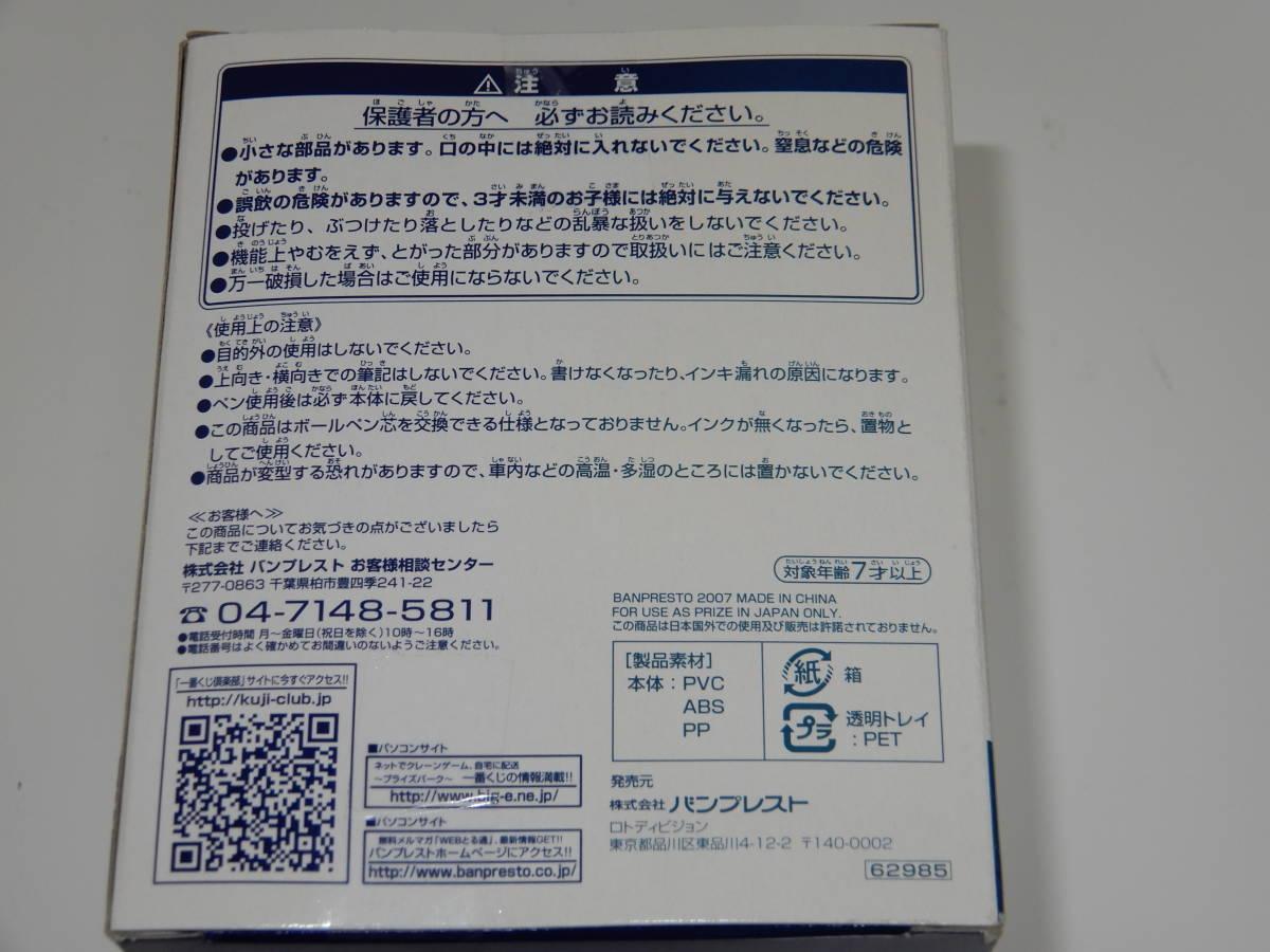 機動戦士ガンダム 脱戦士【ボール】ボール・ペン賞 バンプレスト_画像3