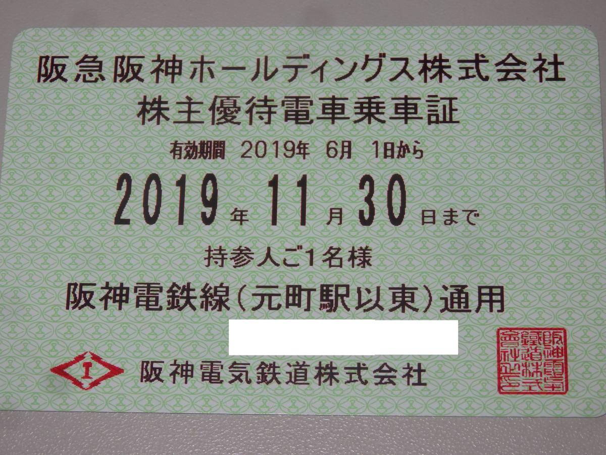■阪神 株主優待電車乗車証 定期型 電車全般■ 有効期限 2019年6月1日~2019年11月30日まで 計1枚