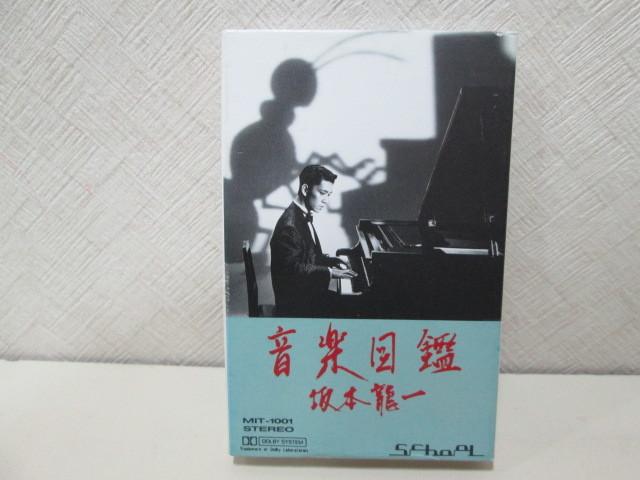 カセット 坂本龍一 「音楽図鑑」Ryuichi Sakamoto YMO