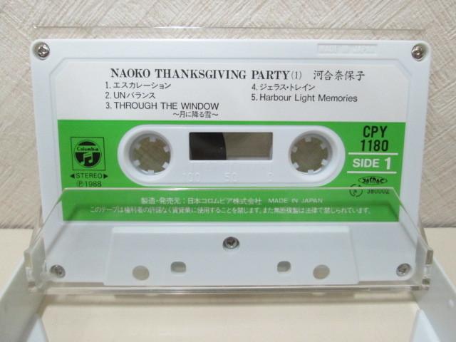 2本組カセット 河合奈保子 「THANKS GIVING PARTY」 Naoko Kawai_画像6