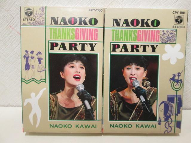 2本組カセット 河合奈保子 「THANKS GIVING PARTY」 Naoko Kawai