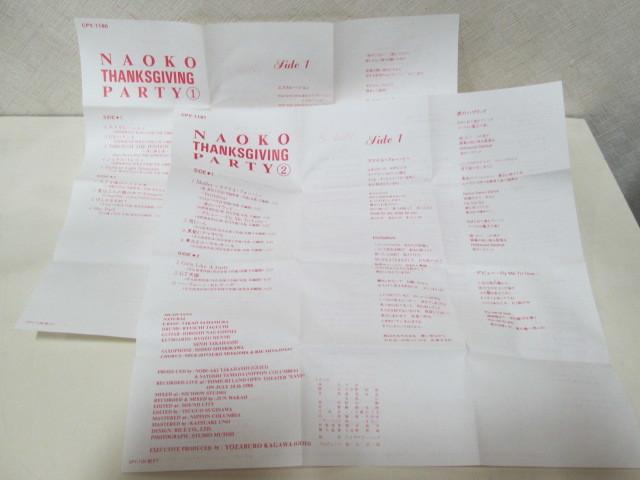 2本組カセット 河合奈保子 「THANKS GIVING PARTY」 Naoko Kawai_画像5