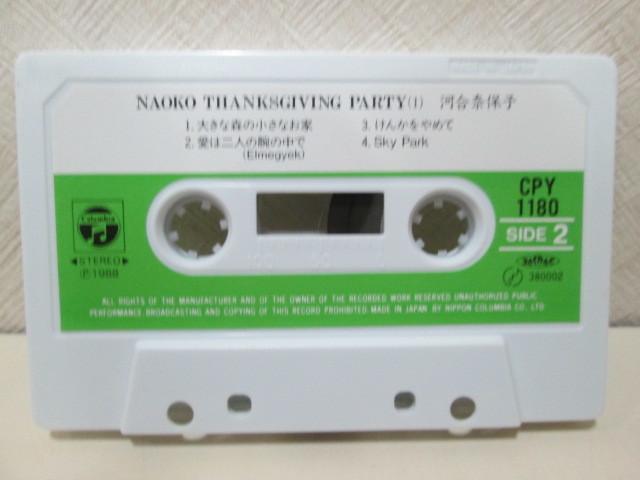 2本組カセット 河合奈保子 「THANKS GIVING PARTY」 Naoko Kawai_画像7