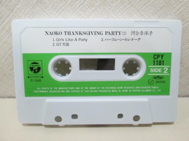 2本組カセット 河合奈保子 「THANKS GIVING PARTY」 Naoko Kawai_画像9