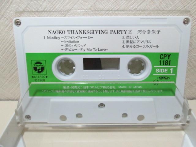 2本組カセット 河合奈保子 「THANKS GIVING PARTY」 Naoko Kawai_画像8