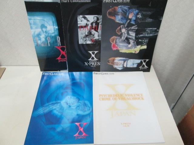 X JAPAN ファンクラブ FC会報 X-PRESS 5冊 YOSHIKI/ TOSHI/ HIDE/ PATA/ HEATH