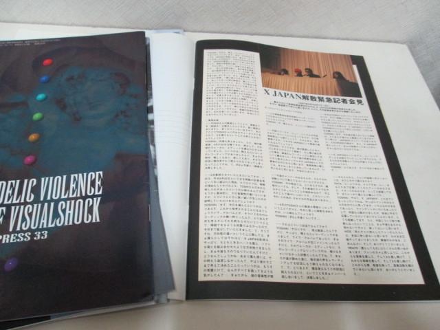 X JAPAN ファンクラブ FC会報 X-PRESS 5冊 YOSHIKI/ TOSHI/ HIDE/ PATA/ HEATH_画像7