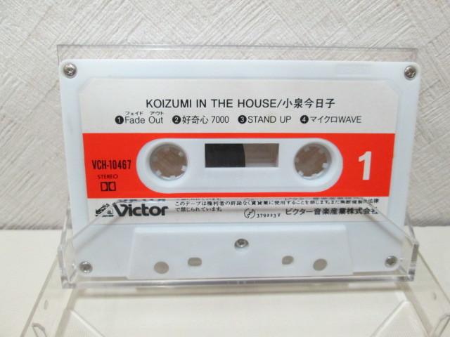 1989年 希少 カセット 小泉今日子「KOIZUMI IN THE HOUSE/コイズミ・イン・ザ・ハウス」 Kyoko Koizumi _画像5