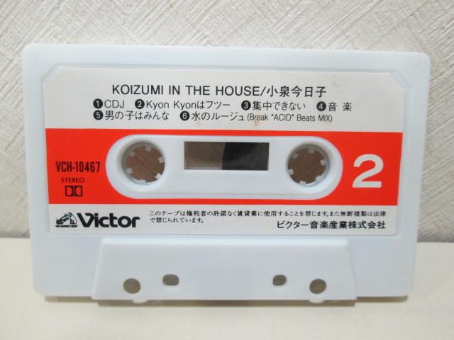 1989年 希少 カセット 小泉今日子「KOIZUMI IN THE HOUSE/コイズミ・イン・ザ・ハウス」 Kyoko Koizumi _画像6
