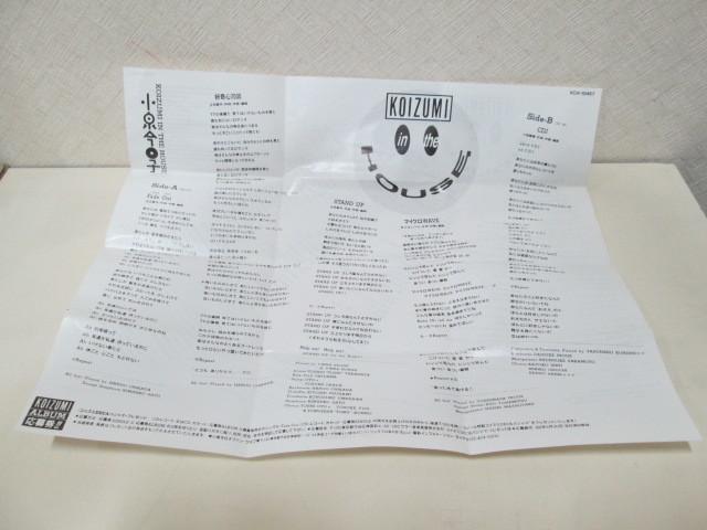 1989年 希少 カセット 小泉今日子「KOIZUMI IN THE HOUSE/コイズミ・イン・ザ・ハウス」 Kyoko Koizumi _画像7