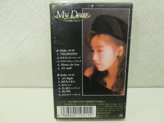 カセット 酒井法子 「NORIKO Part Ⅴ My Dear/マイ・ディア」Noriko Sakai_画像2