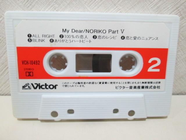 カセット 酒井法子 「NORIKO Part Ⅴ My Dear/マイ・ディア」Noriko Sakai_画像7