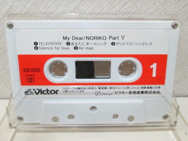 カセット 酒井法子 「NORIKO Part Ⅴ My Dear/マイ・ディア」Noriko Sakai_画像6