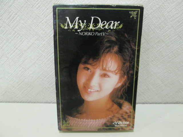 カセット 酒井法子 「NORIKO Part Ⅴ My Dear/マイ・ディア」Noriko Sakai