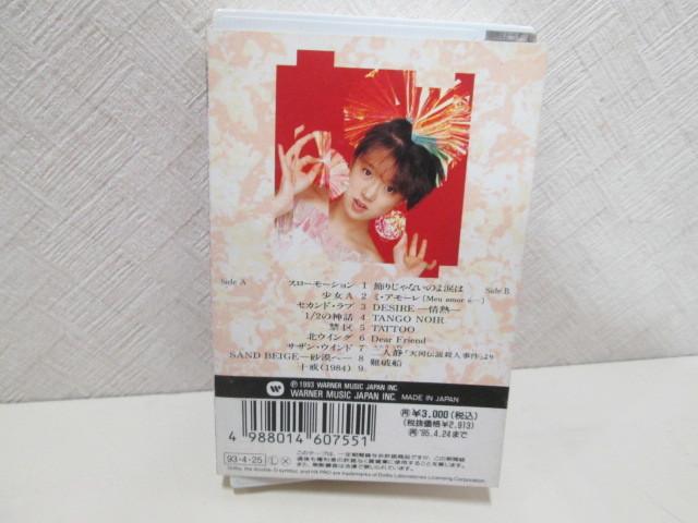 1993年 希少カセット 中森明菜 「ユア・セレクション/YOUR SELECTION VERY BEST OF AKINA」Akina Nakamori _画像2
