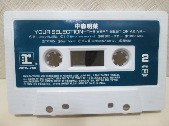 1993年 希少カセット 中森明菜 「ユア・セレクション/YOUR SELECTION VERY BEST OF AKINA」Akina Nakamori _画像6