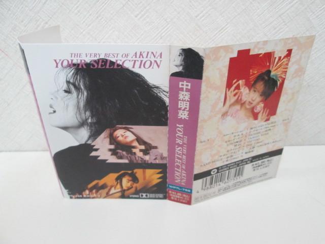 1993年 希少カセット 中森明菜 「ユア・セレクション/YOUR SELECTION VERY BEST OF AKINA」Akina Nakamori _画像3