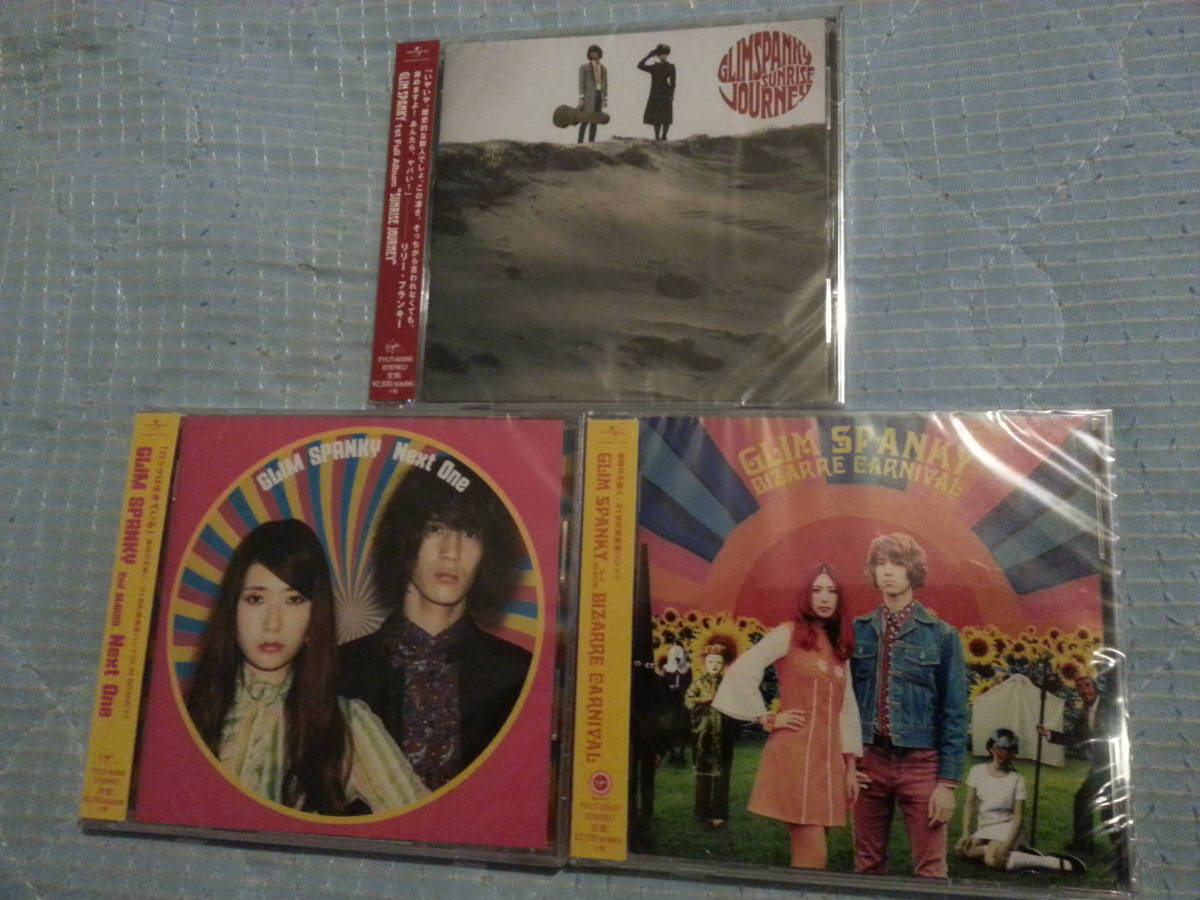 GLIM SPANKY CDアルバム 3枚セット SUNRISE JOURNEY / Next One / BIZARRE CARNIVAL 新品未開封品 即決