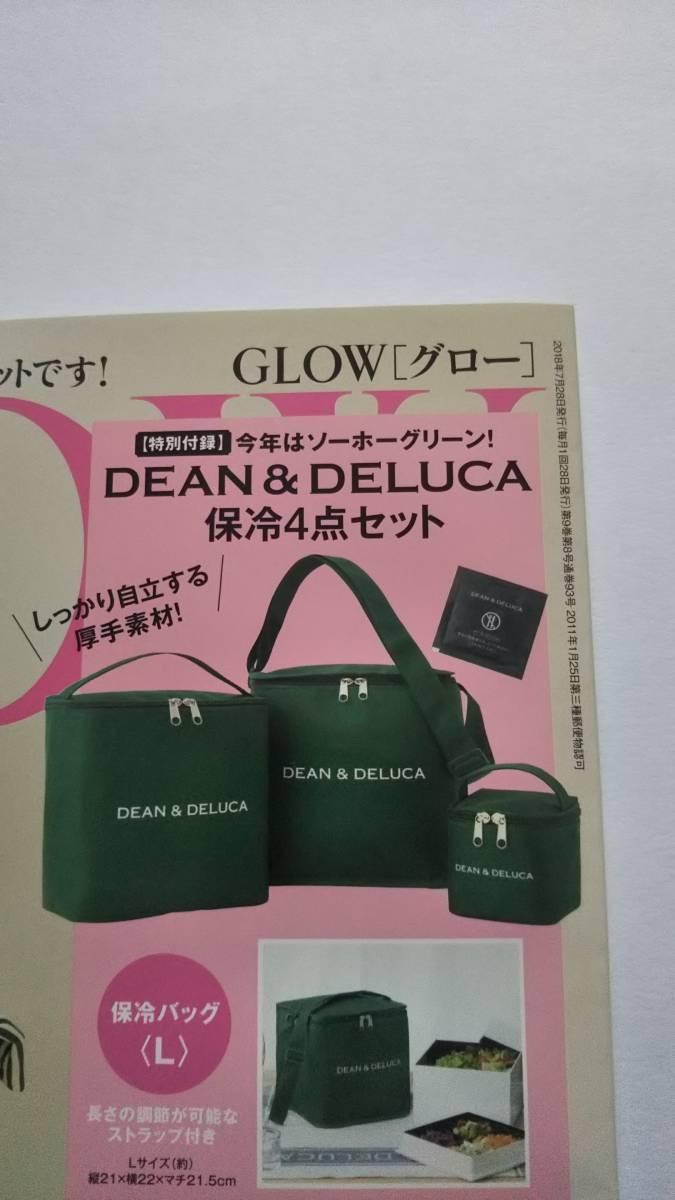 ☆GLOW☆DEAN&DELUCA☆保冷4点セット☆