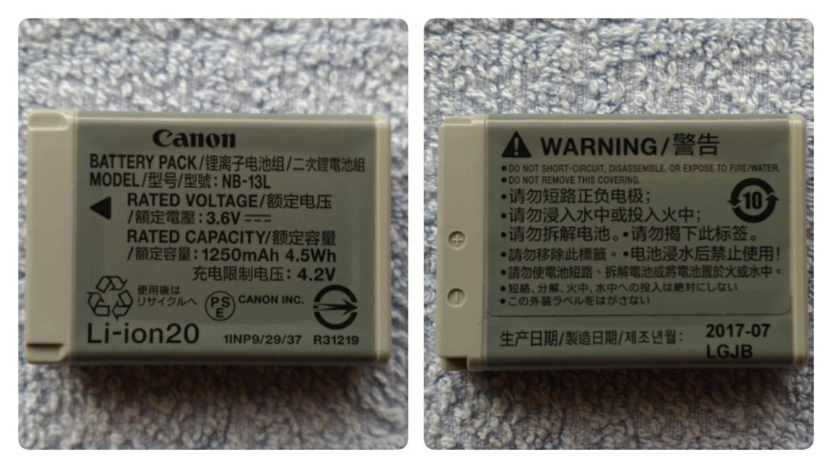 Canon デジカメ 電池パック NB-13L 送料無料
