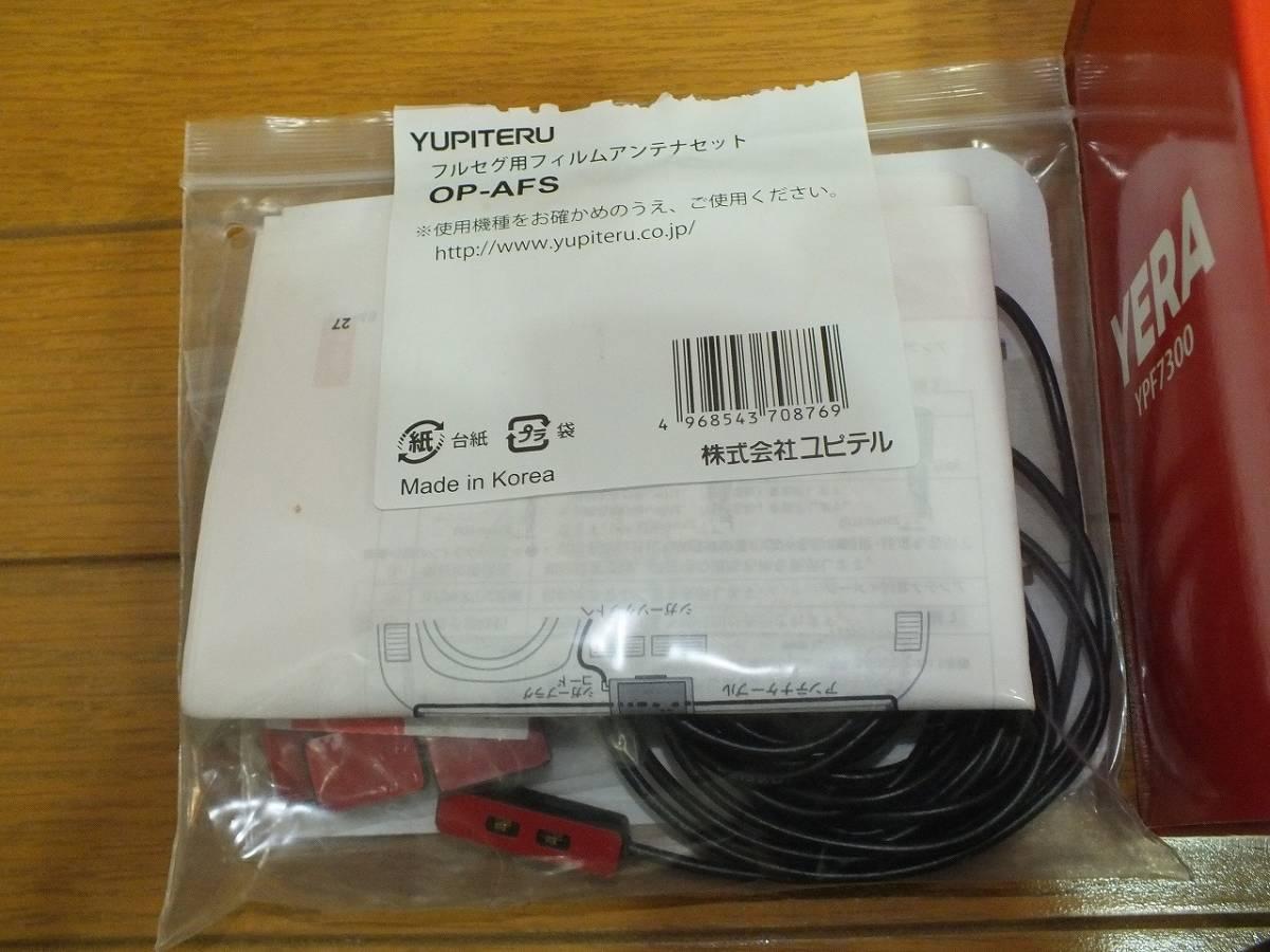 ユピテル カーナビ 7.0型 12セグフルセグ YPF7300 未使用OP-AFSフルセグ用フィルムアンテナ USBホストケーブル 最新オービスデータ_画像6
