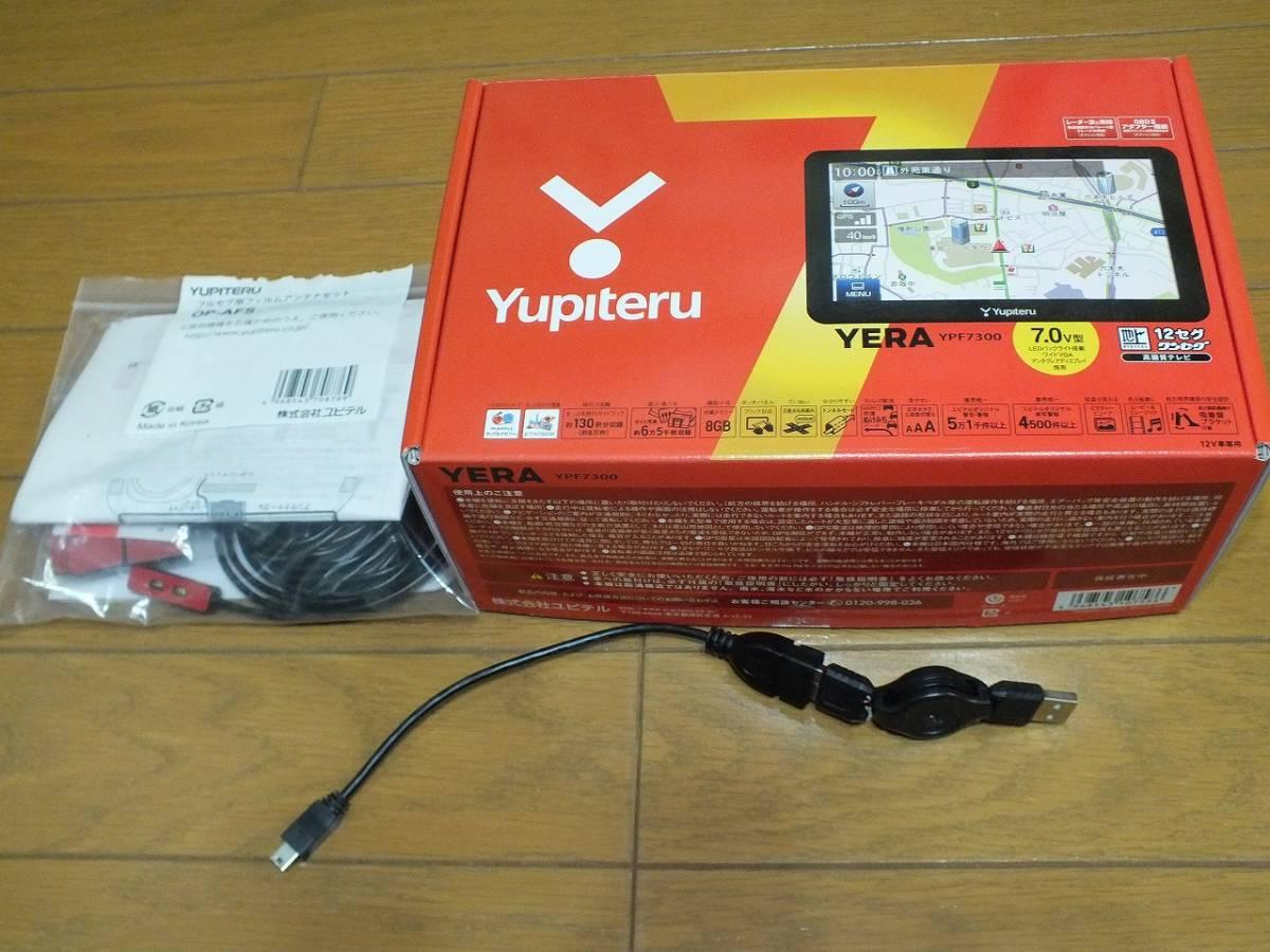 ユピテル カーナビ 7.0型 12セグフルセグ YPF7300 未使用OP-AFSフルセグ用フィルムアンテナ USBホストケーブル 最新オービスデータ