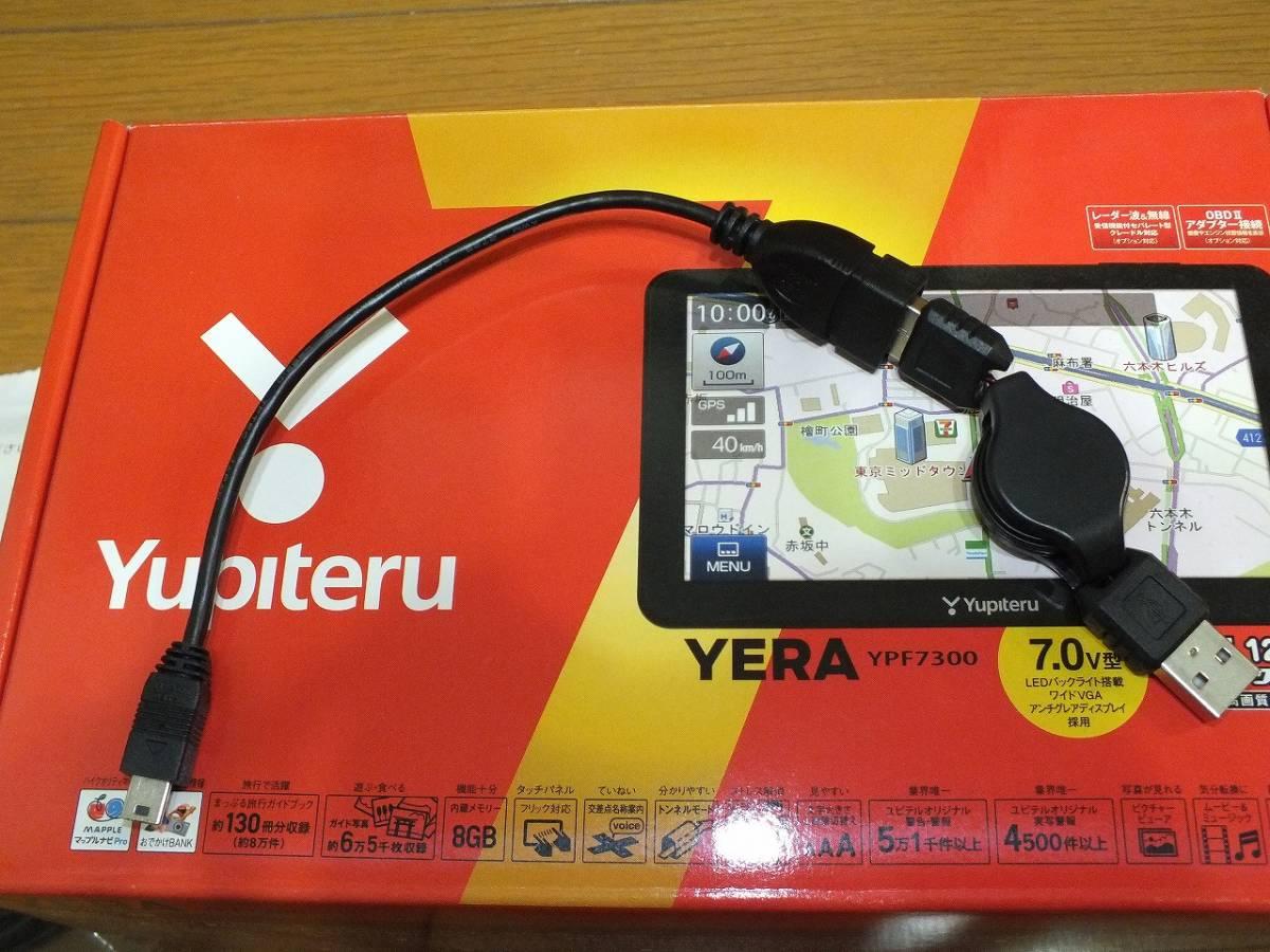 ユピテル カーナビ 7.0型 12セグフルセグ YPF7300 未使用OP-AFSフルセグ用フィルムアンテナ USBホストケーブル 最新オービスデータ_画像7