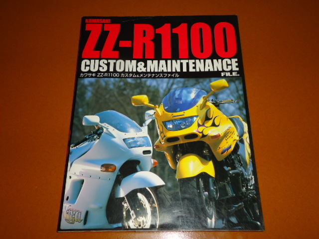 ZZ-R 1100、ZZR、メンテナンス、整備、パーツ リスト カタログ、カスタム。検 カワサキ、水冷、GPZ 900R_画像1