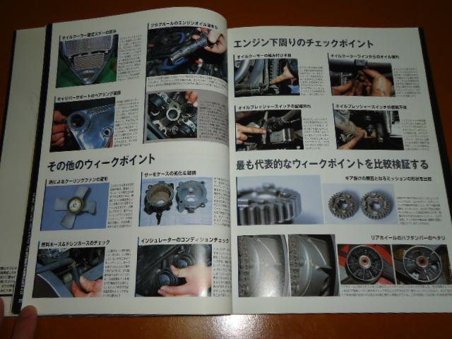 ZZ-R 1100、ZZR、メンテナンス、整備、パーツ リスト カタログ、カスタム。検 カワサキ、水冷、GPZ 900R_画像9