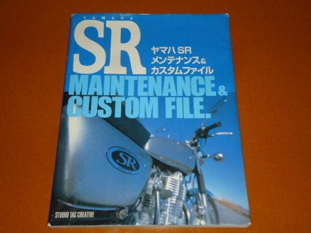 SR 400、メンテナンス、整備、FCR キャブレター 分解、パーツカタログ、パーツリスト、カスタム。ヤマハ_画像1