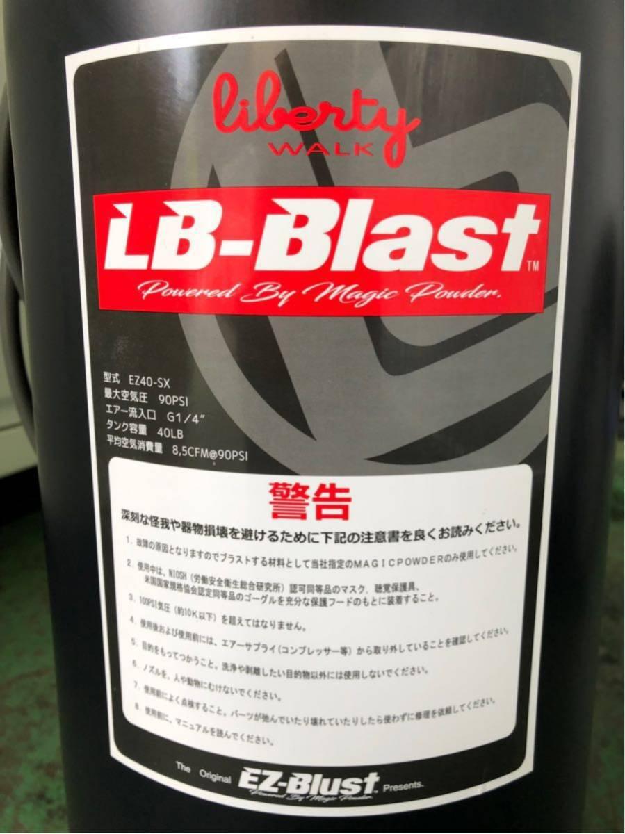 LB-Blast リバティーウォーク限定 EZ-Blust EZ40-SX_画像2
