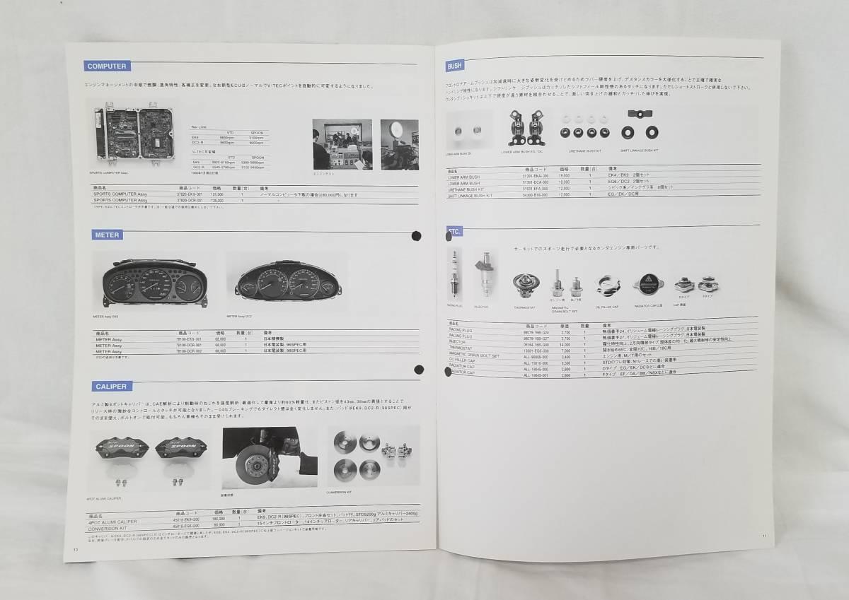 ホンダ スプーン エンジンとパーツ カタログ アクセサリー オプション シビック nsx cr-x sir インテグラ Spoon EK9 DC2 DB8 EF8 EF9 DA6 _画像6