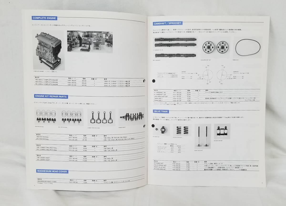ホンダ スプーン エンジンとパーツ カタログ アクセサリー オプション シビック nsx cr-x sir インテグラ Spoon EK9 DC2 DB8 EF8 EF9 DA6 _画像3