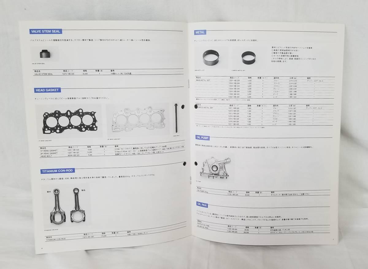 ホンダ スプーン エンジンとパーツ カタログ アクセサリー オプション シビック nsx cr-x sir インテグラ Spoon EK9 DC2 DB8 EF8 EF9 DA6 _画像4