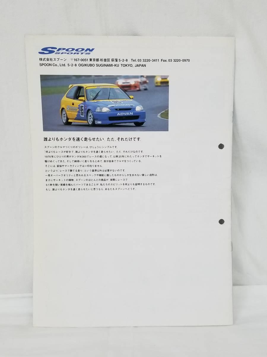 ホンダ スプーン エンジンとパーツ カタログ アクセサリー オプション シビック nsx cr-x sir インテグラ Spoon EK9 DC2 DB8 EF8 EF9 DA6 _画像7